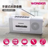 【WONDER 旺德】手提式收錄音機(WS-R15T)