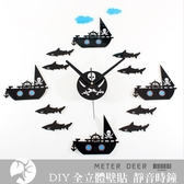 海洋風海賊王海盜標誌風格壁貼時鐘 DIY立體鯊魚海盜船白雲造型靜音掛鐘 店牆面裝飾-米鹿家居