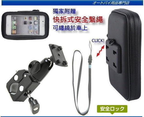 iphone6 plus note 2 3 4 5防水包皮套重機車手機架機車衛星導航硬殼保護殼摩托車衛星導航架