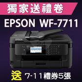 【獨家加碼送500元7-11禮券】EPSON WorkForce WF-7711 網路高速A3+專業噴墨複合機 /適用 NO.188