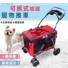 寵物推車 可拆式旅遊兩用推車 四輪超穩固 敞開大空間 折疊推車 超強避震 中小型犬可乘坐 外出籠