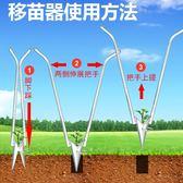種植栽苗器 移苗器挖苗器打孔器栽苗器種植器點播機移栽器取土器起苗器載苗器 樂趣3c