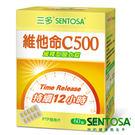三多維他命C500緩釋型膜衣錠~ (產品效期至2019年10月)