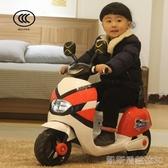 免運 兒童電動摩托車三輪車1-3-5歲寶寶玩具車可坐人男女小孩電瓶童車LLRJ99 凱斯盾