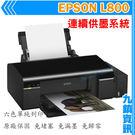 九鎮資訊 Epson L800 原廠商用...