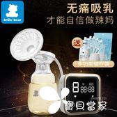 小白熊電動吸奶器可充電拔奶器無痛按摩產婦自動吸乳器氣壓脈沖款
