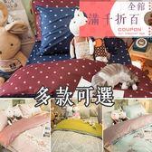 秋日純棉 雙人床包三件組  20種花色  精梳純棉 台灣製造