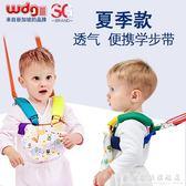 學步帶學走路護腰型的防摔神器嬰幼兒兩用簡易款防勒夏季 科炫數位