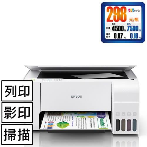 EPSON L3116 三合一 連續供墨複合機【超殺!挑戰最低價!】