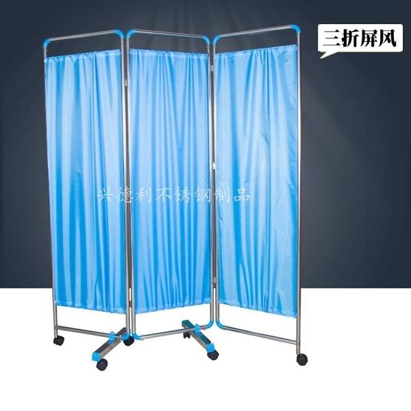 屏風 不銹鋼屏風不銹鋼隔斷醫院診所衛生室美容院移動折屏折疊帶輪 源治良品