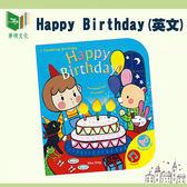 【華碩文化】有聲書-Happy Birthday