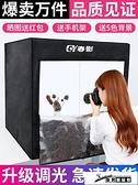 攝影棚 春影80cm小型攝影棚淘寶拍照補光燈套裝大型簡易迷你攝影燈便攜折疊led 酷男