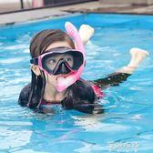 兒童潛水鏡呼吸管套裝全干式潛水面罩浮潛三寶游泳裝備igo  蓓娜衣都