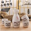 酒具 嘉蘭家用酒具套裝酒壺酒杯組合5件中式白酒陶瓷仿古日式清酒酒具 亞斯藍