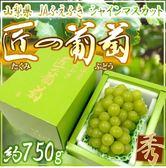 【果之蔬-全省免運】日本山梨縣溫室大顆匠綠葡萄禮盒X1盒(1串入 約750g±10%/盒 含盒重)