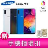 分期0利率 三星 SAMSUNG Galaxy A50 6G/128G 後置三鏡頭智慧型手機 贈『手機指環扣*1』