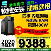 【9388元】全新AMD四核A8-9600內建8G/240G極速碟含WIN10系統三年保可刷分期打卡再送無線網卡