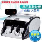 台灣鋒寶 FB-1688 台幣人民幣專用點驗鈔機