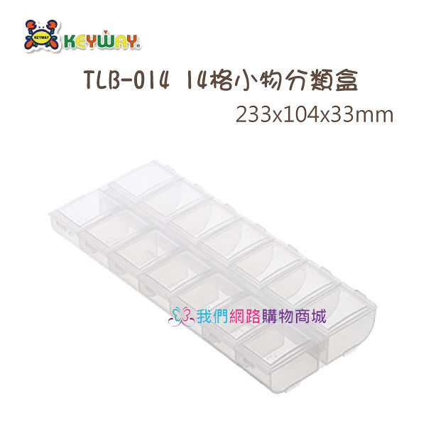 【我們網路購物商城】聯府 TLB-014 14格小物分類盒 收納盒 置物盒 小物