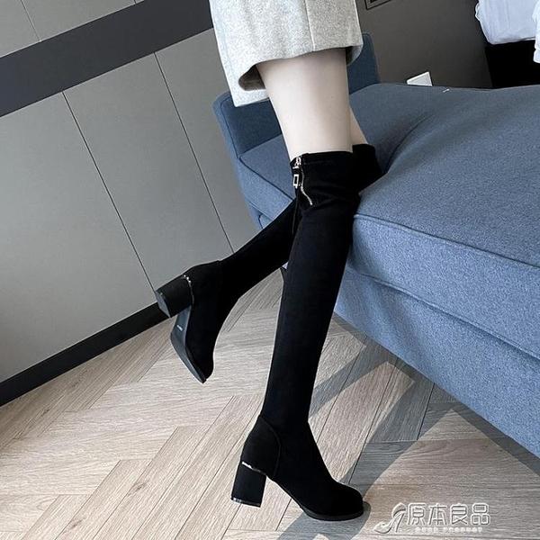 長靴 過膝靴女粗跟2020秋冬新款羊?絨顯瘦百搭高筒靴6cm高跟長筒靴子 新年特惠