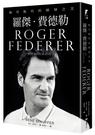 羅傑.費德勒:無可取代的網球之王【城邦讀書花園】