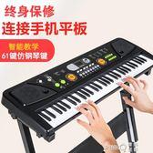 兒童電子琴初學者入門61鍵帶麥克風女孩寶寶1-3-6-12歲鋼琴玩具琴igo 【PINK Q】