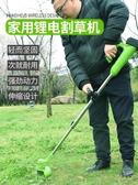 割草機 鋰電割草機小型家用充電式電動打草機除草機鋰電輕型多功能割草機 印象家品