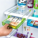 收納架 創意廚房置物架 抽屜式收納盒 冰箱內置物架 收納架 4色