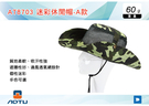 ||MyRack|| AOTU 迷彩休閒帽-A款 迷彩綠 網帽 休閒帽 漁夫帽 釣魚帽 太陽帽 登山 露營 AT8703