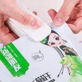 日本掌上封口機真空封口機家用小型手壓式迷你零食塑料袋密封機【全館89折低價促銷】
