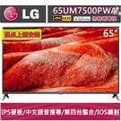 《促銷+送安裝》LG樂金 65吋65UM7500 雙規4K HDR智慧物聯網液晶電視(65UM7500PWA)
