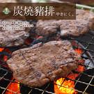 【暑假海陸大餐】炭燒豬排(20片裝)