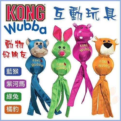 *WANG*美國KONG《好朋友互動玩具 WBF》尼龍材質耐咬拉扯玩具 -XL號