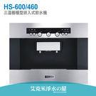 櫥櫃型崁入式冰冷熱飲水機 HS-600/...
