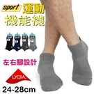 【衣襪酷】萊卡機能運動襪 素面款 左右腳專用設計 台灣製 宜羿