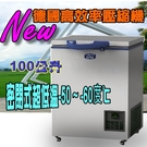 【SANLUX台灣三洋 100公升上掀式超低溫冷凍櫃TFS-100G】⊙密閉式超低溫-50 ~ -60度 ⊙
