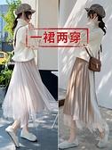 紗裙 網紗半身裙秋冬女中長款超仙百摺紗裙兩面穿仙女裙子2021春秋新款 韓國時尚 618