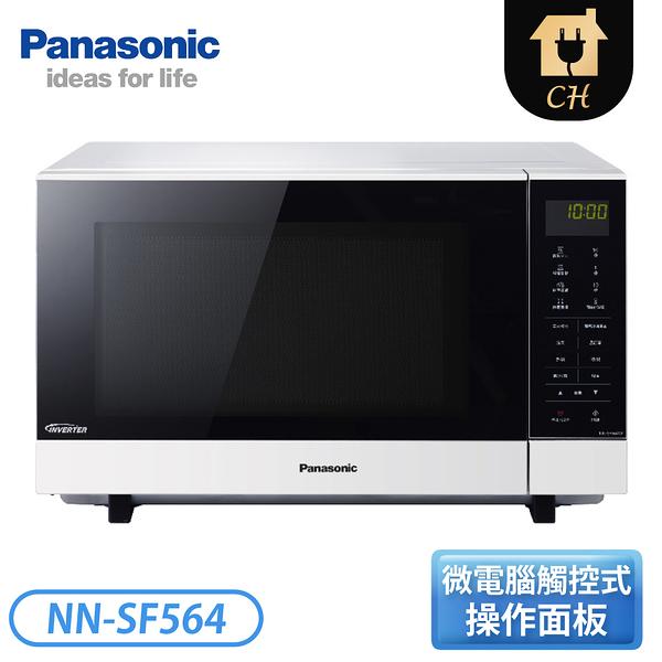 [Panasonic 國際牌]27L 微電腦變頻微波爐  NN-SF564