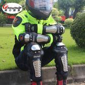 摩托車護具四件套越野機車護膝騎行裝備 LQ3255『科炫3C』
