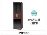 【MK億騰傢俱】AS157-03 黑寶石2*7尺衣櫃(雙門)