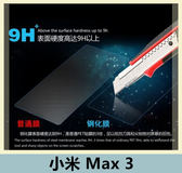 Xiaomi 小米 Max 3 鋼化玻璃膜 螢幕保護貼 0.26mm鋼化膜 9H硬度 鋼膜 保護貼 螢幕膜 螢幕貼