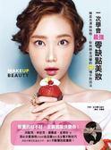 一次學會最強零缺點美妝:韓星光澤妝始祖,彩妝師金活蘭的53種不敗技法