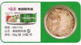 【力奇】M'DARYN 喵樂 貓罐-嫩雞鮪魚燒 80g-24元 可超取(C052A05)