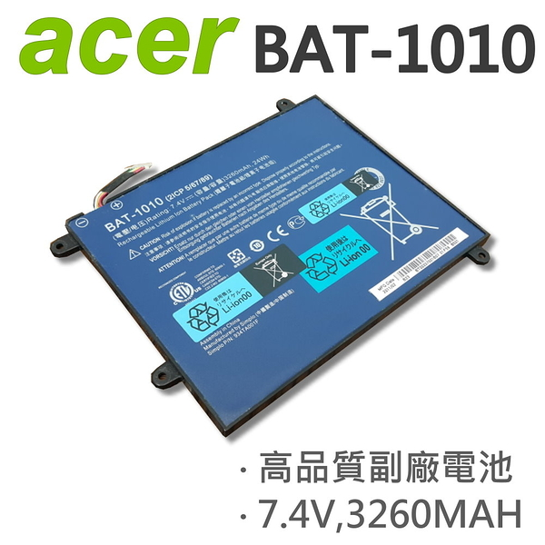 ACER 宏碁 BAT-1010 日系電芯 電池 A500 A500-10S32u A500-10S16w