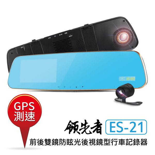 領先者 ES-21 行車紀錄器GPS測速前後雙鏡防眩光後視鏡型【FLYone泓愷】