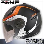 【瑞獅 ZEUS 安全帽 ZS-612A 612A AD4 消光黑橘】內藏墨鏡 雙鏡片 半罩 3/4罩 超輕量 免運費