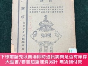 二手書博民逛書店三聖經罕見民國 宗教Y25693 北京中央刻經院