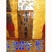 凍頂烏龍150克 全祥茶莊 DA02  02精製品