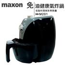 Maxon M201免油健康氣炸鍋/低脂料理美味無負擔