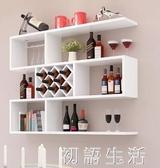 現代簡約餐廳壁掛酒櫃客廳牆上置物架家用酒架創意酒格擺件紅酒架 中秋節全館免運